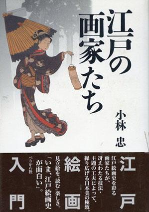 江戸の画家たち/小林忠