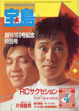 宝島 1982年4月号 創刊100号記念特別号「片岡義男最新作」/