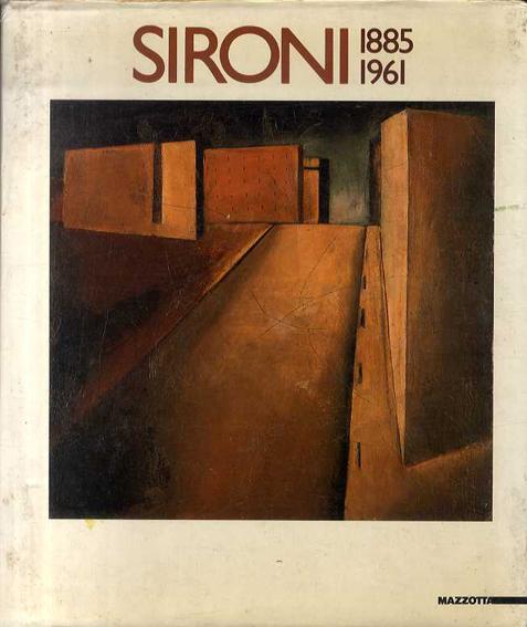 マリオ・シローニ  Mario Sironi: 1885-1961/マリオ・シローニ
