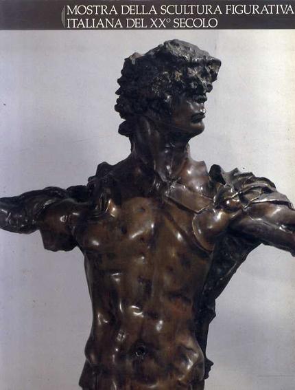 20世紀イタリア具象彫刻展 イタリアからのメッセージ 創造のダイナミズム>/