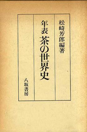 年表 茶の世界史/松崎芳郎