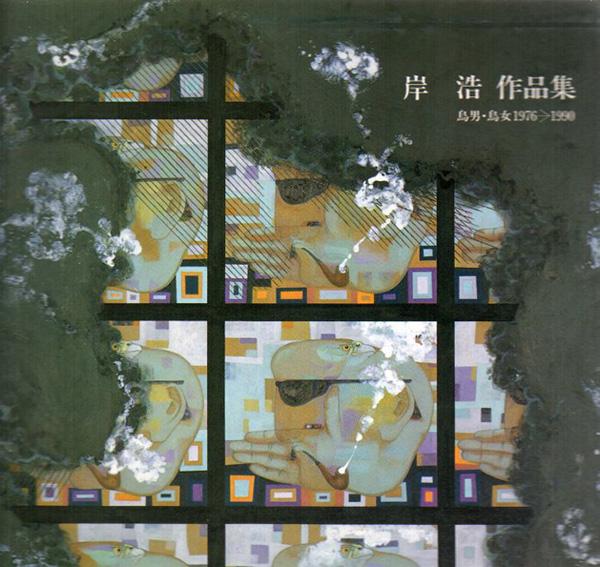 岸浩作品集 鳥男・鳥女 1976-1990/