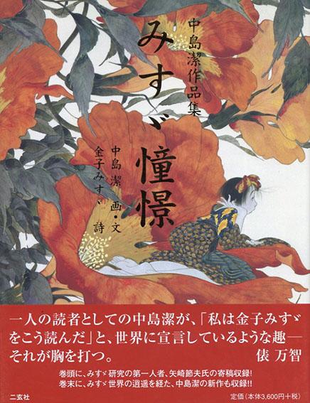みすゞ憧憬 中島潔作品集/