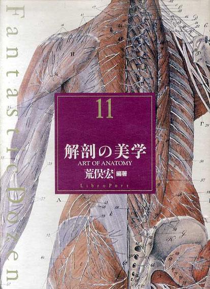 解剖の美学 ファンタスティック12/荒俣宏編著
