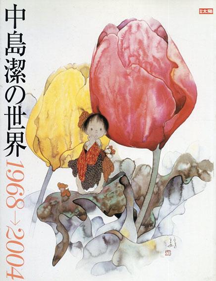別冊太陽 中島潔の世界 1968→2004/