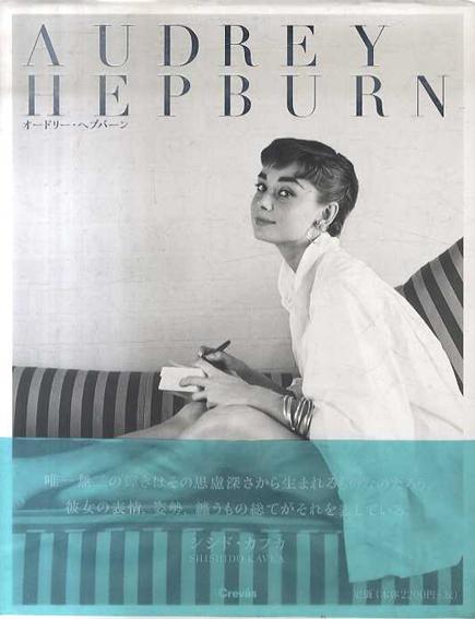 オードリー・ヘプバーン Audrey Hepburn/