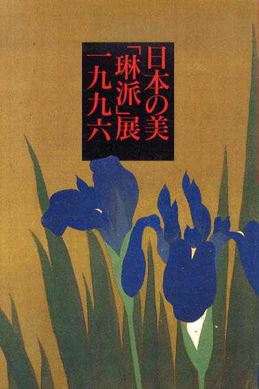 日本の美「琳派」展 一九九六 京都・大阪・江戸に咲き乱れた日本美の華/大丸他