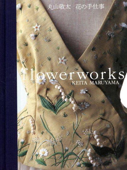 花の手仕事 Flowerworks/丸山敬太