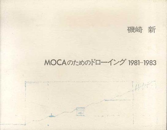 MOCAのためのドローイング 1981-1983/磯崎新