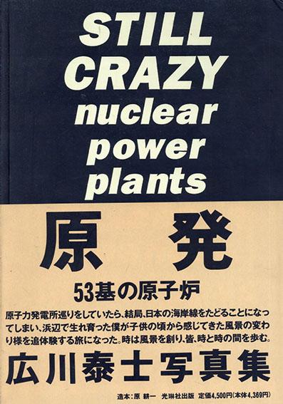 原発・53基の原子炉 STILL CRAZY/広川泰士