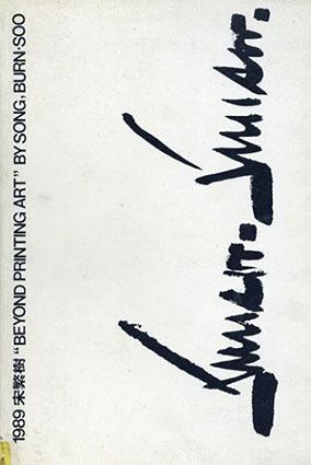 宋繁樹 1989 Beyond Printing Art/