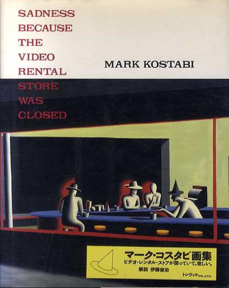 マーク・コスタビ画集 ビデオ・レンタル・ストアが閉まっていて、悲しい/マーク・コスタビ