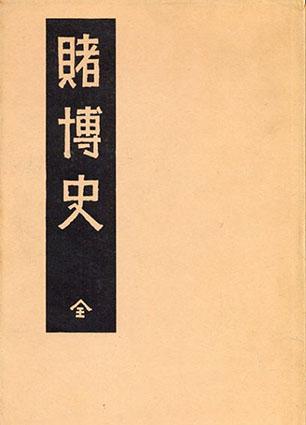 賭博史(影印版)/宮武外骨
