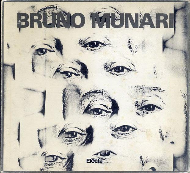 ブルーノ・ムナーリ Bruno Munari Opere 1930-1986/Marco Meneguzzo