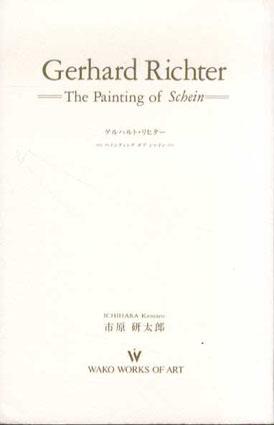 ゲルハルト・リヒター ペインティング・オブ・シャイン Gerhard Richter/市原研太郎
