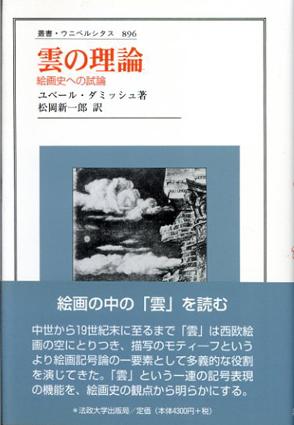 雲の理論 絵画史への試論 叢書・ウニベルシタス/ユベール・ダミッシュ 松岡新一郎訳