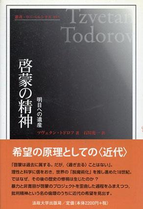 啓蒙の精神 明日への遺産/