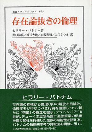 存在論抜きの倫理/ヒラリー・パトナム 関口浩喜ほか訳