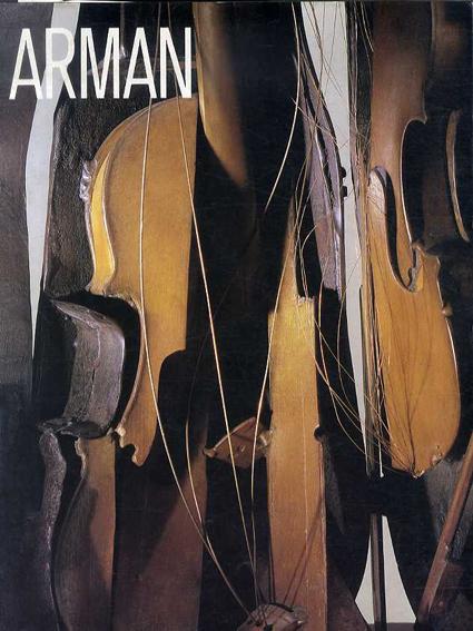 アルマン Arman展/