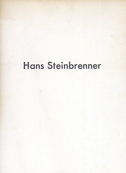 ハンス・シュタインブレンナー 彫刻・絵画展 Hans Steinbrenner Skulpturen und Bilder/