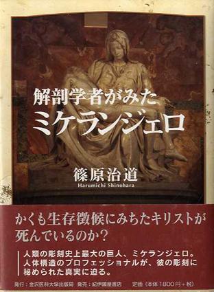 解剖学者がみたミケランジェロ/篠原治道