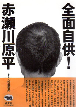 全面自供!/赤瀬川原平 松田哲夫聞き手
