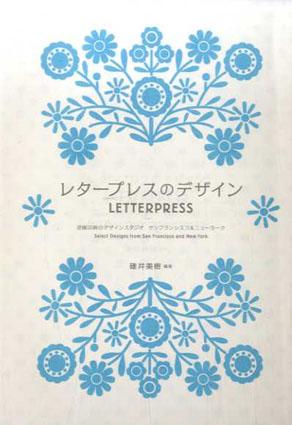 レタープレスのデザイン 活版印刷のデザインファクトリー サンフランシスコ&ニューヨーク/碓井美樹