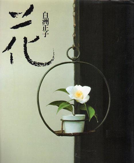 花/白洲正子