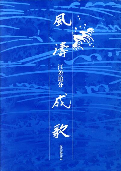 風濤成歌 江差追分 江差追分会再興50年記念誌/若山昭夫 杉浦康平装幀