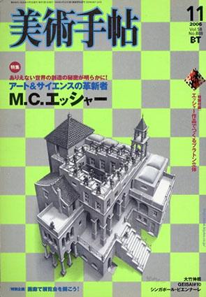 美術手帖 2006.11 アート&サイエンスの革新者 M.C.エッシャー/