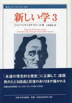 新しい学3 叢書・ウニベルシタス/ジャンバッティスタ・ヴィーコ 上村忠男訳