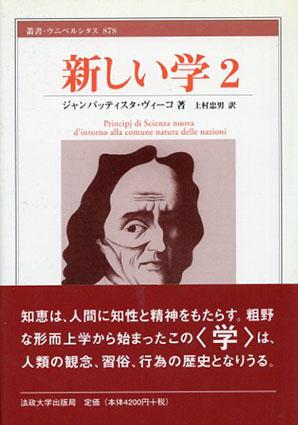 新しい学2 叢書・ウニベルシタス/ジャンバッティスタ・ヴィーコ 上村忠男訳