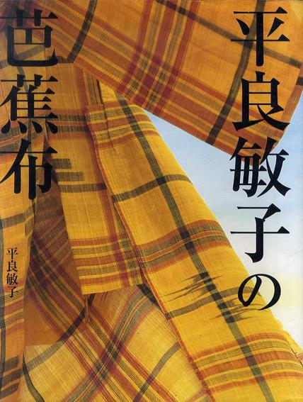 平良敏子の芭蕉布/平良敏子
