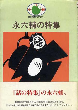 永六輔の特集/永六輔/矢崎泰久 坂梨由美子編