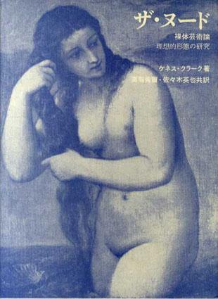 ザ・ヌード 裸体芸術論 理想的形態の研究/ケネス・クラーク 高階秀爾/佐々木英也訳