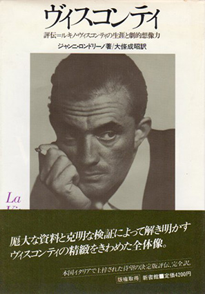 ヴィスコンティ 評伝=ルキノ・ヴィスコンティの生涯と劇的想像力/ジャンニ ロンドリーノ 大条成昭訳