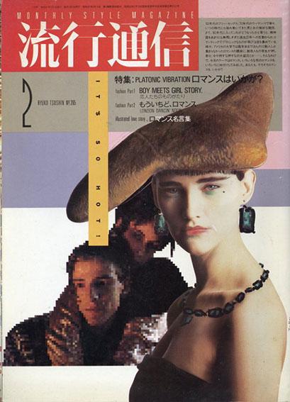 流行通信 1986年2月 No.265 特集:Platonic Vibrationロマンスはいかが?/