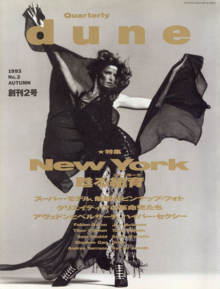 Quarterly DUNE 創刊2号 1993 Autumn 特集:New York 甦る紐育/林文浩