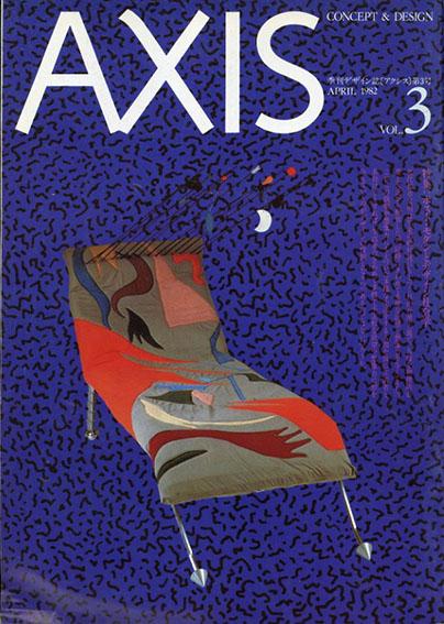 季刊デザイン誌 アクシス 第3号 1982年4月 特集 : ポスト・モダンとデザイン社会学/