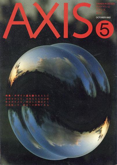 季刊デザイン誌 アクシス 第5号 1982年10月 特集 : デザイン進化論/