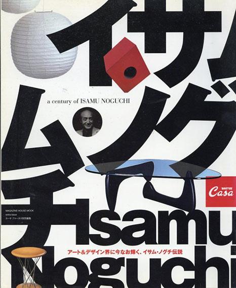 Casa BRUTUS特別編集 アート&デザイン界に今なお輝く、イサム・ノグチ伝説 /