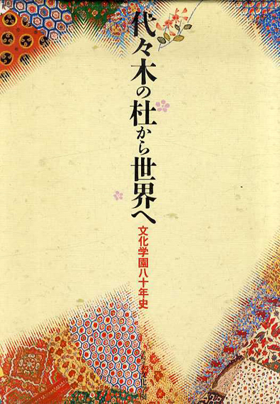 代々木の杜から世界へ 文化学園八十年史 2冊組/大沼淳