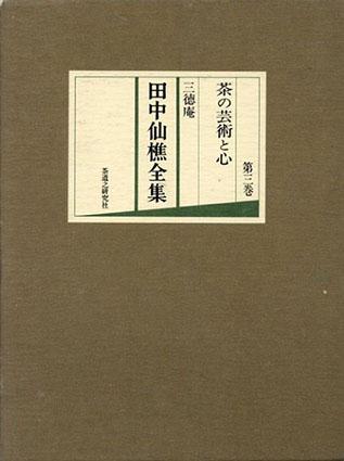 三徳庵 田中仙樵全集 第三巻 茶の芸術と心/田中仙翁