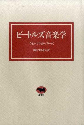 ビートルズ音楽学/ウィルフリッド・メラーズ 柳生すみまろ訳