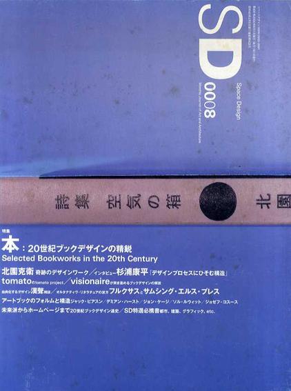 SD 0008 本:20世紀ブックデザインの精鋭 /北園克衛他