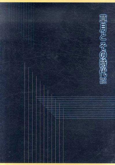 草月とその時代 1945-1970/
