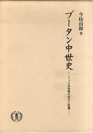 ブータン中世史 ドゥク派政権の成立と変遷/今枝由郎