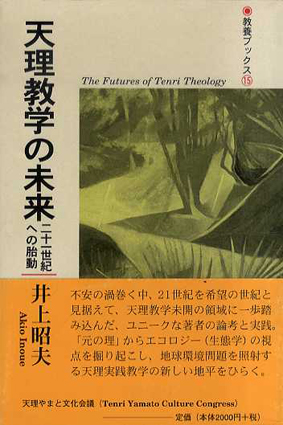 天理教学の未来 二十一世紀への胎動/井上昭夫編