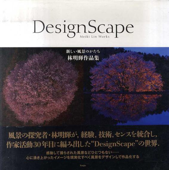 林明輝作品集 DesignScape 新しい風景のかたち/林明輝