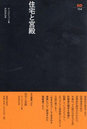 住宅と宮殿 SD選書 154/ル・コルビュジェ 井田安弘